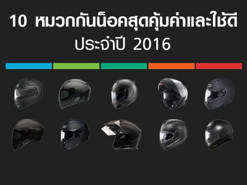 10 หมวกกันน็อคสุดคุ้มค่าและใช้ดีประจำปี 2016