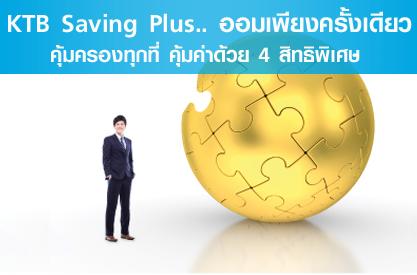 KTB Saving Plus ออมครั้งเดียว