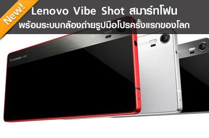 เปิดตัว - Lenovo Vibe Shot