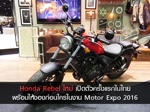 Honda Rebel ใหม่ เปิดตัวครั้งแรกในไทย