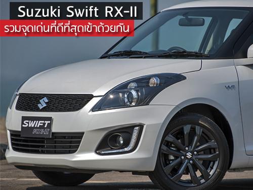Suzuki Swift RX-II รวมจุดเด่นที่ดีที่สุดเข้าด้วยกัน