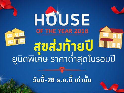 House Of The Year 2018 สุขส่งท้ายปี จาก PF