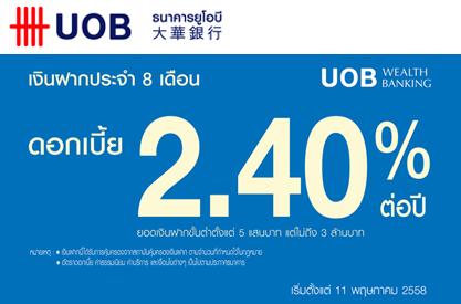 เงินฝากประจำ 8 เดือน (UOB)
