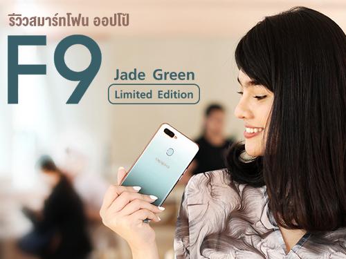 รีวิว OPPO F9 Jade Green Limited Edition