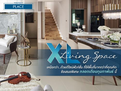 """PF จัดแคมเปญ \""""XL Living Space\"""""""