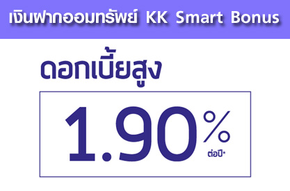 เงินฝาก KK Smart Bonus
