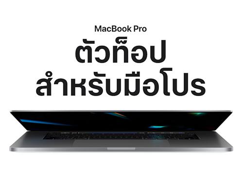 "Apple เปิดตัว Macbook Pro 16\"""