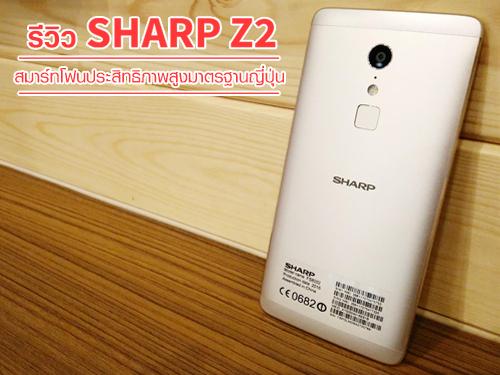 รีวิว Sharp Z2