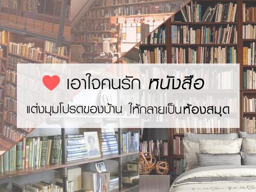 ไอเดียเอาใจคนรักหนังสือ