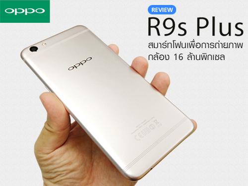 รีวิว OPPO R9s Plus
