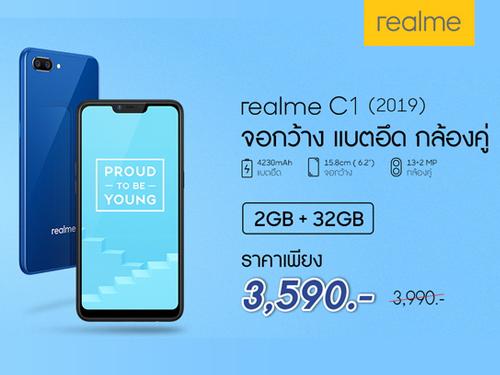 realme C1 (2019) สมาร์ทโฟนจอกว้าง แบตอึด