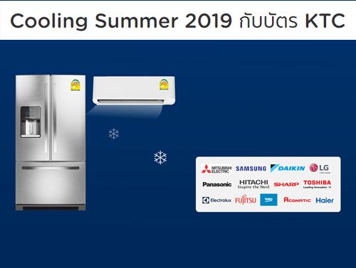 ผ่อนชำระสินค้า Cooling Summer 2019