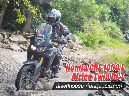 รีวิว Honda CRF1000L Africa Twin DCT