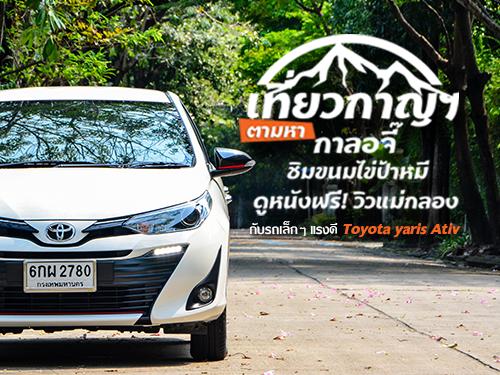 เที่ยวกาญฯ กับรถเล็กๆ แรงดี Toyota Yaris Ativ