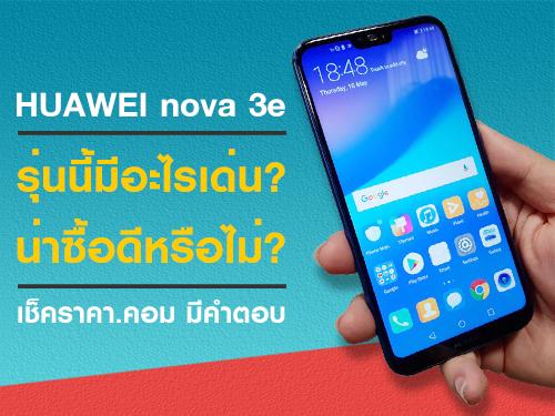 พาส่อง Huawei Nova 3e รุ่นนี้มีอะไรเด่น