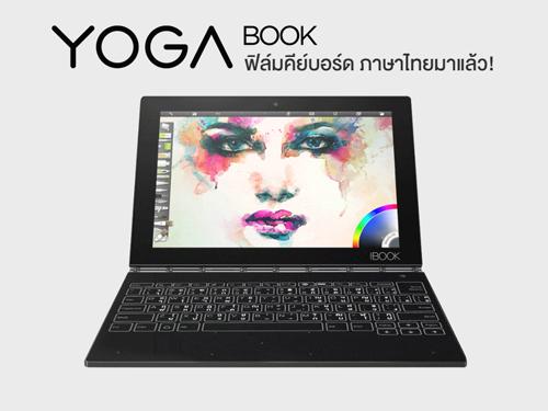 ลูกค้า Lenovo Yoga Book
