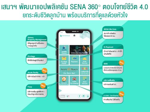 เสนาฯ พัฒนาแอปฯ SENA 360 องศา