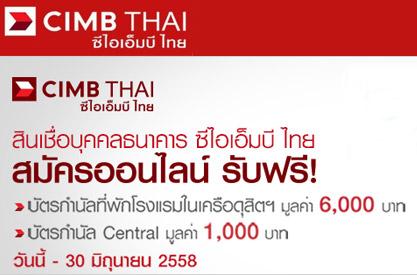 สมัครสินเชื่อออนไลน์กับ CIMB Thai