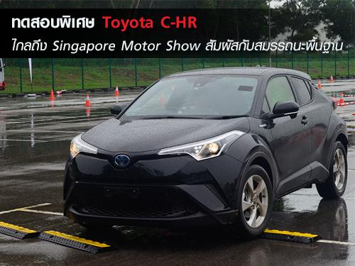 ทดสอบพิเศษ Toyota C-HR