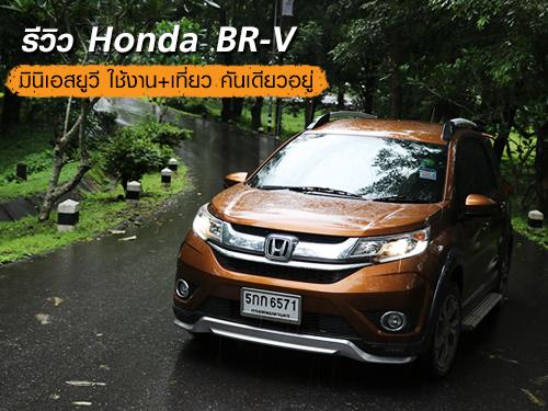 รีวิว Honda BR-V