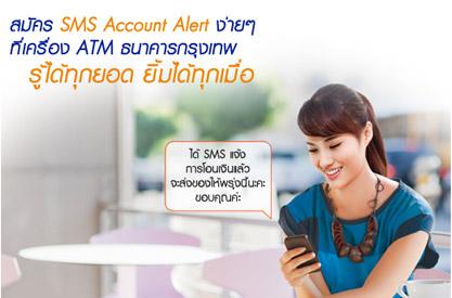 สมัครบริการ SMS ธนาคารกรุงเทพ