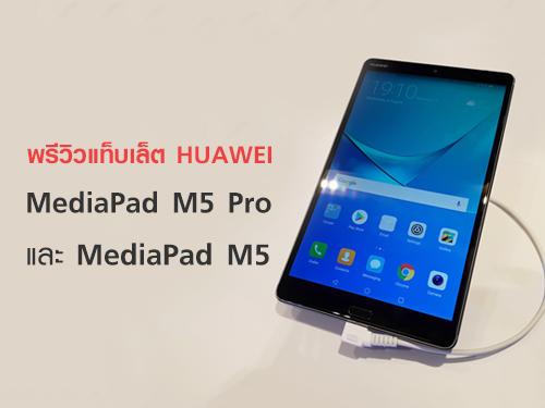 พรีวิว Huawei MediaPad M5 และ M5 Pro