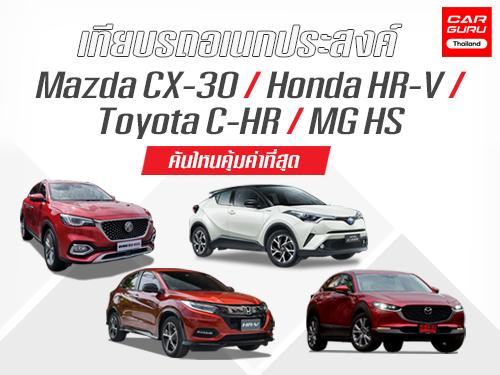 เปรียบเทียบ CX-30, HR-V, C-HR และ MG HS