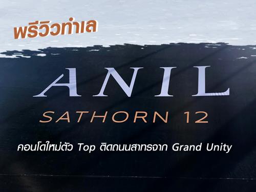 พรีวิวทำเล Anil Sathorn 12 คอนโดใหม่