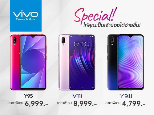 วีโว่ ปรับลดราคา V11i, Y95 และ Y91i