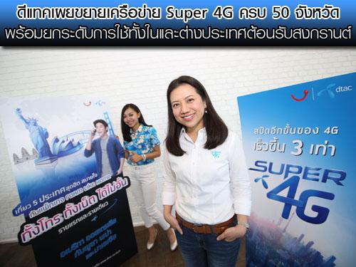 ดีแทค ขยาย Super 4G ครบ 50 จังหวัด