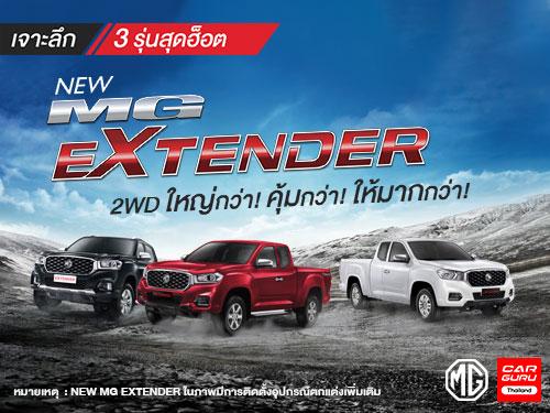 เจาะลึก 3 รุ่นสุดฮ็อต NEW MG EXTENDER
