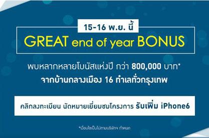 AP-GREAT end of year BONUS