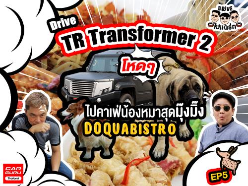 ขับ ไทยรุ่ง TR Transformer 2 โหดๆ