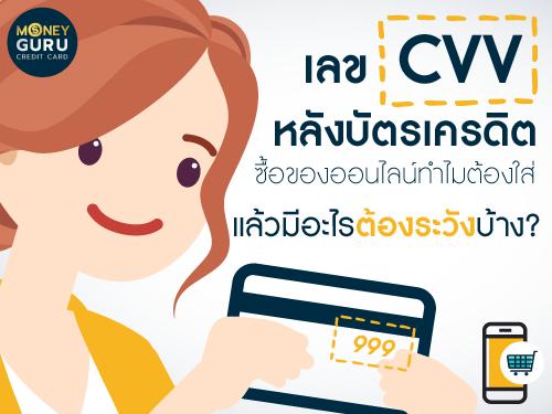 เลข CVV หลังบัตรเครดิต ซื้อของออนไลน์
