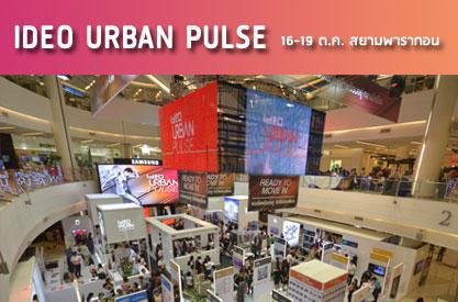 Ideo Urban Pulse 16-19 ต.ค.57