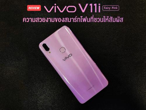 รีวิว Vivo V11i สีใหม่ Fairy Pink