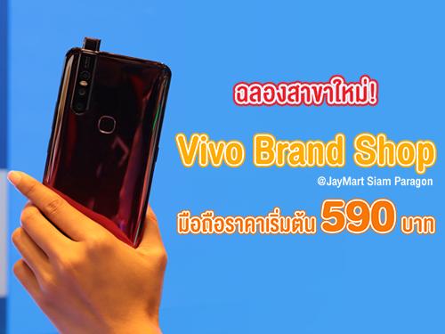 ส่องโปรเด็ด Vivo Brand Shop @JayMart