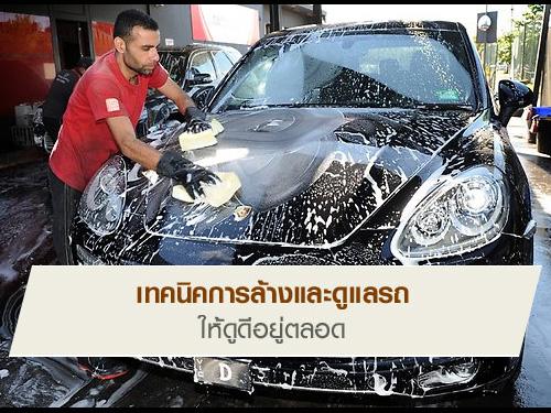 เทคนิคการล้าง และดูแลรถให้ดูดีอยู่ตลอด