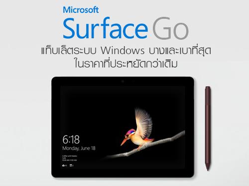 ใหม่ Microsoft Surface Go