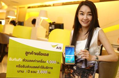 ซื้อ Samsung Galaxy Note 5 กับ AIS