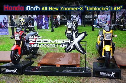 Honda เปิดตัว All New Zoomer-X