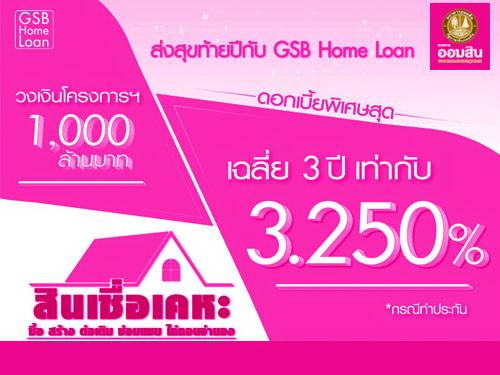 ส่งท้ายปี กับ GSB Home Loan สินเชื่อเคหะ