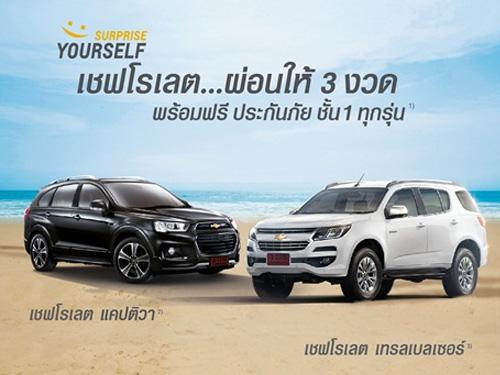 Chevrolet จัดโปรโมชั่นสุดเซอร์ไพรส์