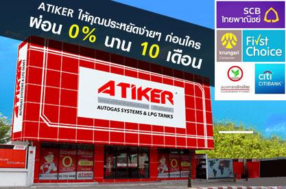 ติดตั้งแก๊สรถยนต์กับ ATIKER