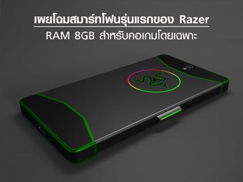 เผยโฉมสมาร์ทโฟนรุ่นแรกของ Razer