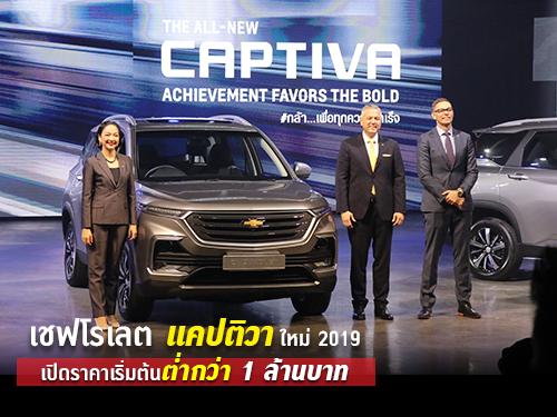 All New Chevrolet Captiva 2019