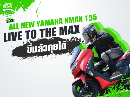 รีวิว All New YAMAHA NMAX 155
