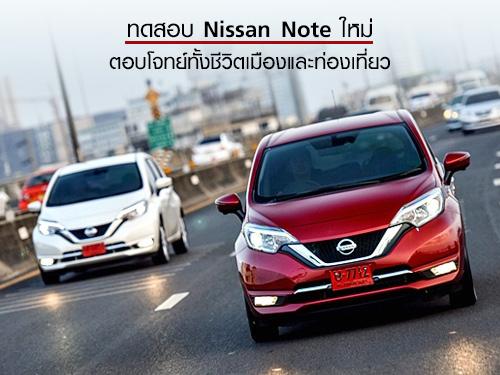 ทดสอบ Nissan Note ใหม่
