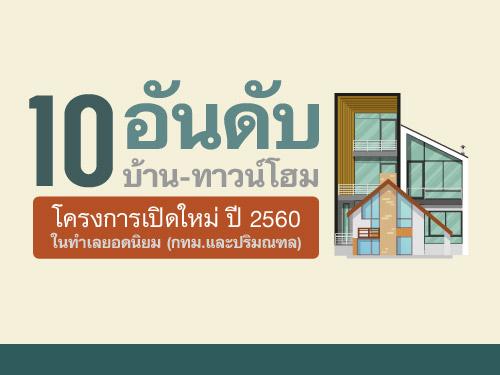 10 บ้าน และทาวน์โฮม โครงการใหม่ ปี 60
