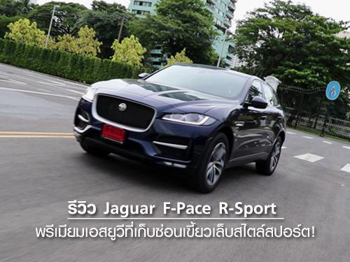 รีวิว Jaguar F-Pace R-Sport